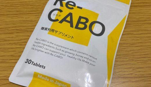 リカボ(Re-CABO)の口コミ【ジンセンとマヌカハニー】サイクル美人になれるサプリの評判や評価は?