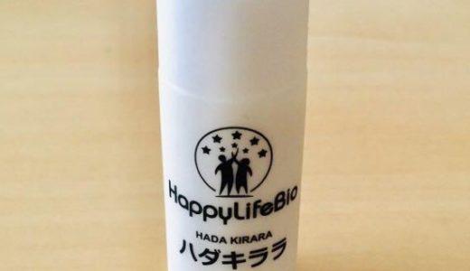 【ハダキララ】美肌菌を育成するオールインワン生美容液!ヒト幹細胞入オーダーメイドの口コミ