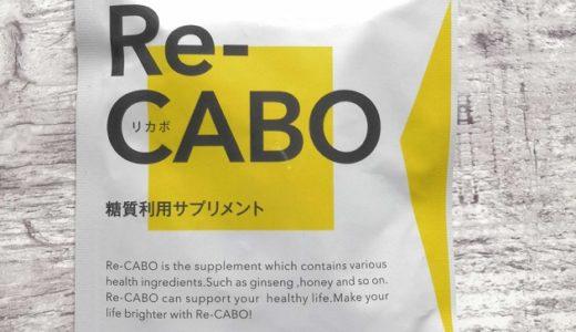 Re-CABO(リカボ)はamazonや楽天で購入できる?販売店と最安値情報