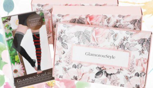 【グラマラスタイルナイトブラトップ】のサイズと選び方!使用感・着用感の評判と口コミ