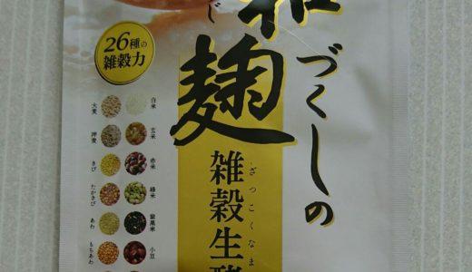 【リアルな口コミ】和麹づくしの雑穀生酵素は痩せる?痩せない?麹サプリの体験談と評判