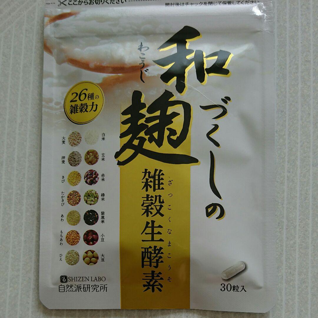 の キラリ 酵素 口コミ コスメ 炭 生 アット クレンズ 麹