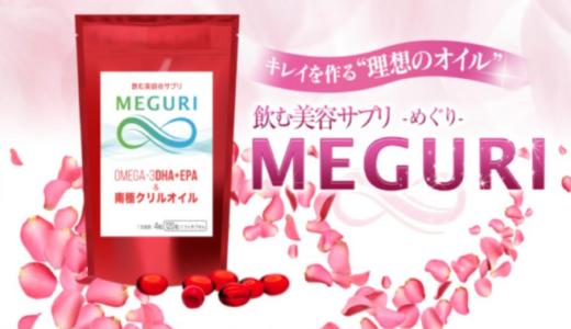 【MEGURIめぐりサプリ】クリルオイル,オメガ3,DHA,EPAの効果と口コミ!GLP-1にアプローチできる?