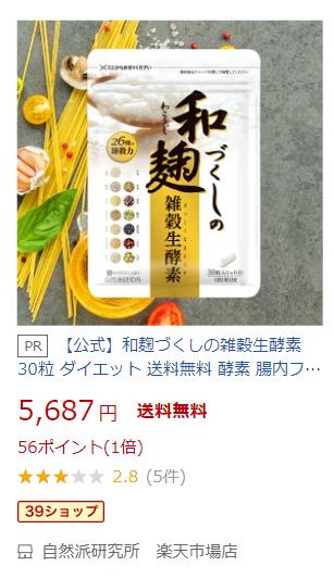和麹 口コミ 自然派研究所 自然派研究所の和麹という、酵素のサプリを買いました。初回限定500円だったの