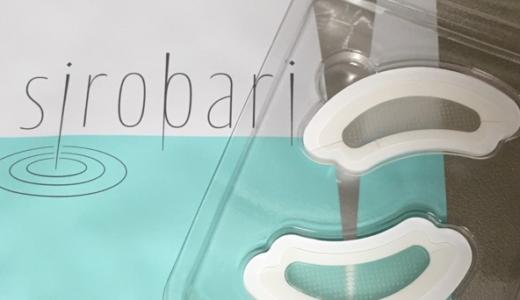 【シロバリ】モイストパッチのみの販売は公式サイトから!抗シワ試験済で橋本マナミさんも!