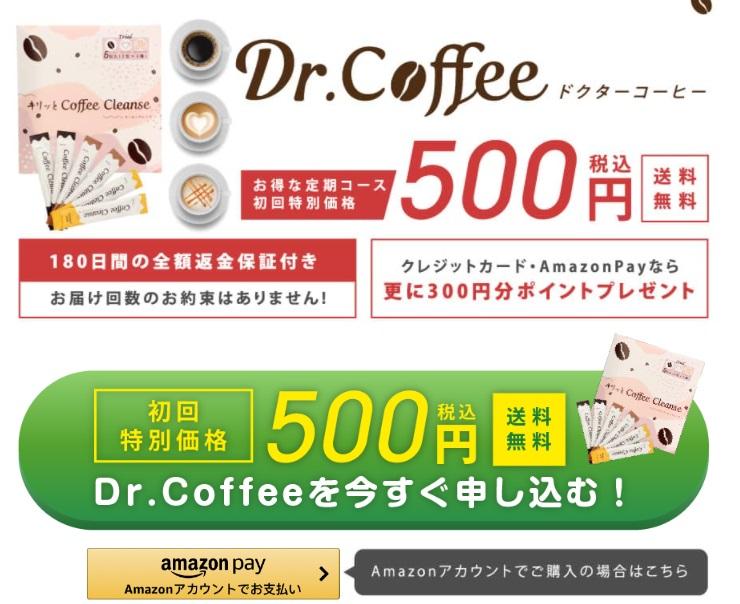 ドクターコーヒー解約できないってホント?電話やメール教えて!
