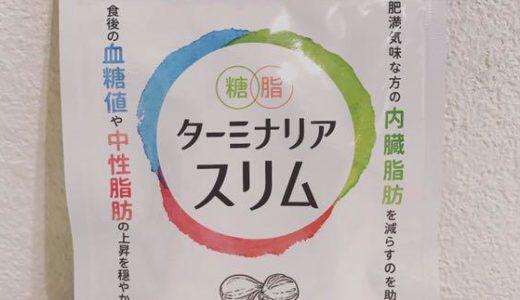【糖と脂肪を吸収カットして抑えるサプリ】ターミナリアスリムの口コミと効果は?