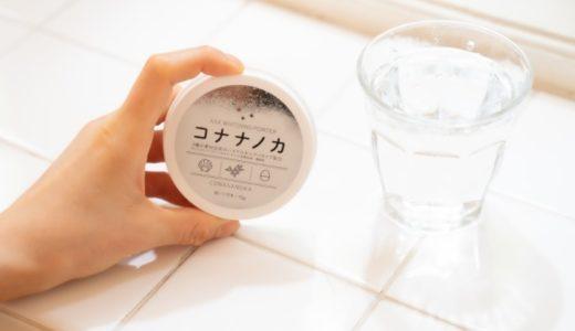 【粉の歯磨き粉でホワイトニング】ハイドロキシアパタイト配合コナナノカの口コミ
