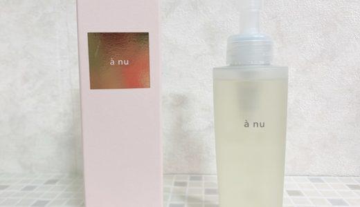 a nu(アニュ)幹細胞クレンジングの店舗|デパコス売り切れ!最安値キャンペーンのご紹介