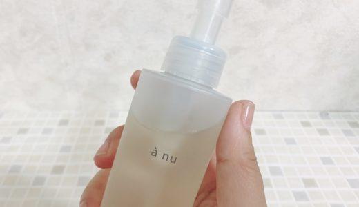 a nu(アニュ)幹細胞クレンジングの効果と口コミ!40代主婦が実際に使ってみた♪