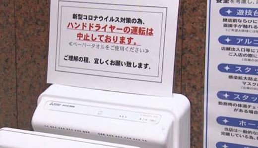 トイレのハンドドライヤー使用禁止を解除!密の見える化?二酸化炭素チェッカー