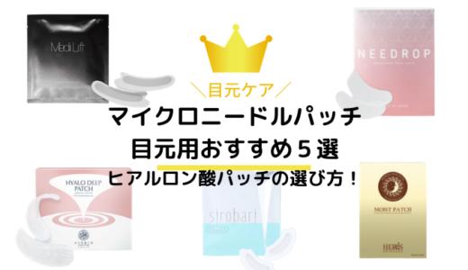 マイクロニードルパッチ【目元用】おすすめ5選!ヒアルロン酸パッチの選び方