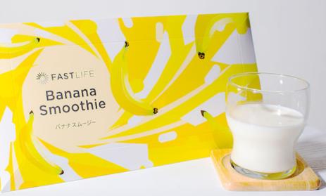 ファストライフのバナナスムージー 粉末で置き換えダイエット!コンブチャもビタミンも♪