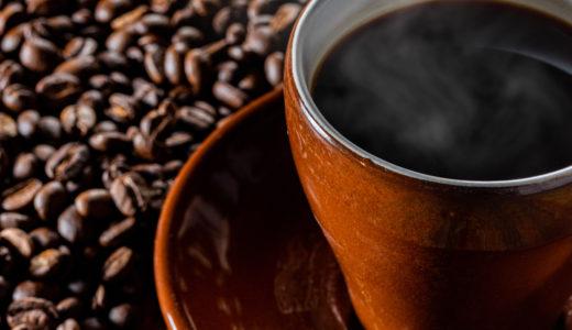 ダイエットコーヒー市販でおすすめ【どんな効果があるの?】成分をチェック!