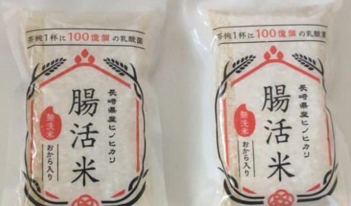 【梅の花乳酸菌】加熱しても効果のある腸活米で子どものお通じサポート!口コミは?