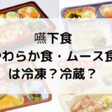 嚥下食(やわらか食・ムース食)の宅配弁当選び 高齢者には冷凍か冷蔵どっちがいい?