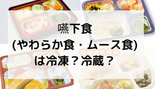 嚥下食(やわらか食・ムース食)の宅配弁当選び|高齢者には冷凍か冷蔵どっちがいい?
