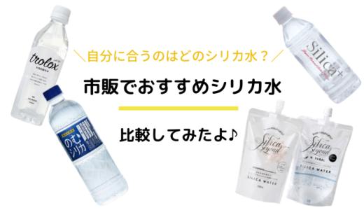 自分に合うシリカ水はどれ?市販でおすすめのものを比較してみたよ♪