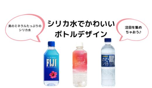 シリカ水でかわいいボトルデザインはどれ?持ってると注目されるお水3選
