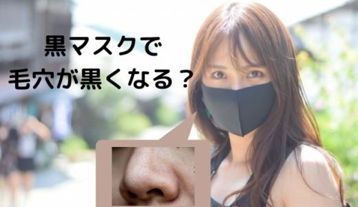 黒マスクで毛穴が黒くなる?【いちご鼻対策】やっていいケア・悪いケア