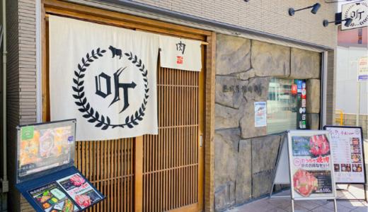 京都駅でランチならポンドの焼き肉定食がお得♪ランチメニューもご紹介!