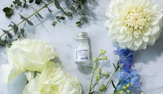 水素パウダーを振りかけるだけで化粧水がエイジングケア美容液に!効果と口コミは?