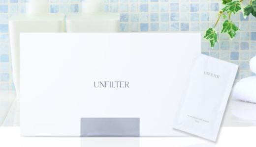 スキンケア入浴剤のアンフィルターの成分と口コミ♪お風呂でキメが整う?