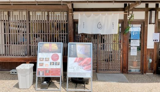 【いもろう近江八幡】風贈FUOKU(ふうおく)オープン!場所はあきんどの里♪駐車場情報あり