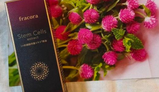 フラコラのヒト幹細胞培養エキス原液お試しがセットでお得♪効果と口コミは?